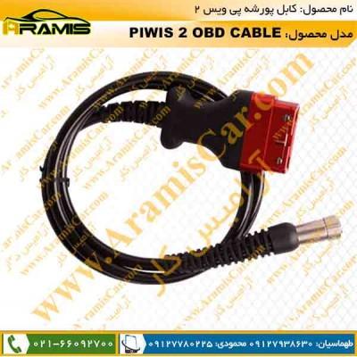 کابل OBD پورشه PIWIS 2