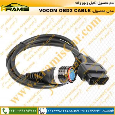 کابل OBD2 ولوو وکام VOCOM