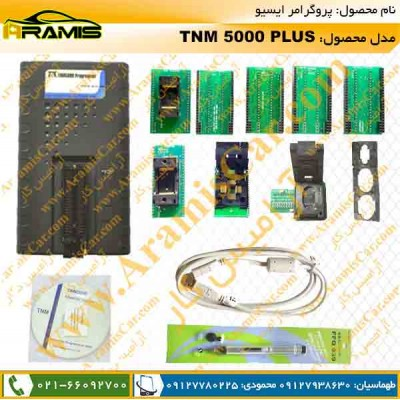 پروگرامر TNM 5000 PLUS