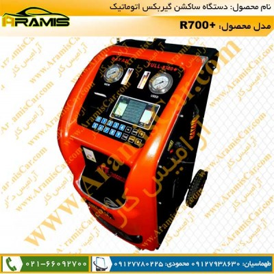 دستگاه ساکشن گیربکس اتوماتیک R700+