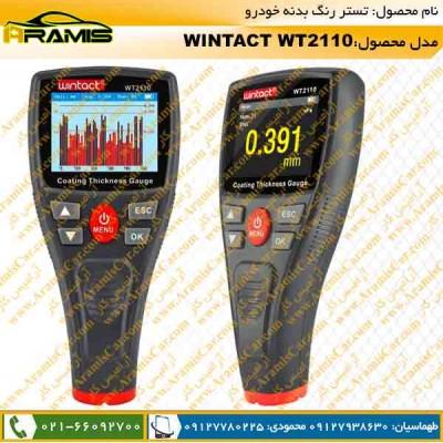 دستگاه کارشناسی رنگ وینتکت WT2110