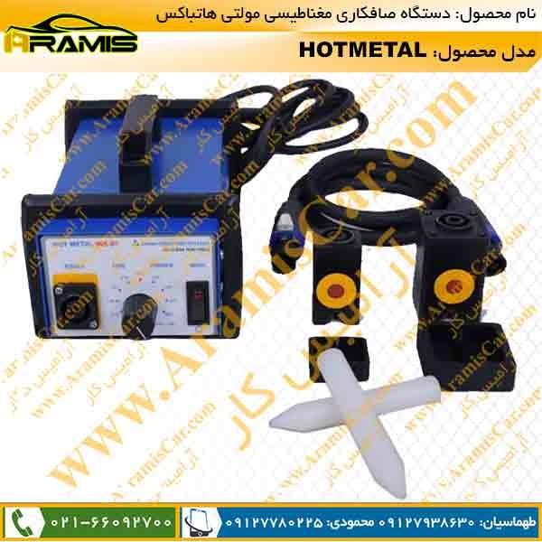 دستگاه صافکاری هاتباکس Hotmetal