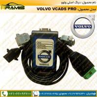 دیاگ اصلی ولوو VCADS PRO