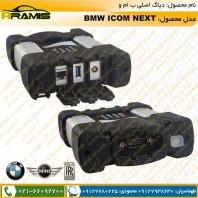 دیاگ بی ام و BMW ICOM NEXT