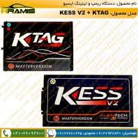 دستگاه پروگرامر ریمپ Kess V2 Ktag