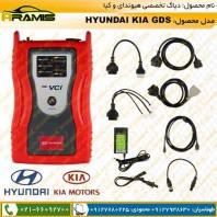 دیاگ هیوندای کیا جی دی اس Hyundai Kia GDS