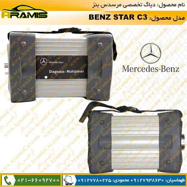 دیاگ بنز BENZ STAR C3