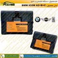 دیاگ بی ام و BMW ICOM A2