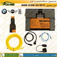 دیاگ تخصصی ب ام و BMW ICOM A2