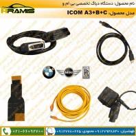 دیاگ اصلی بی ام و BMW ICOM A3