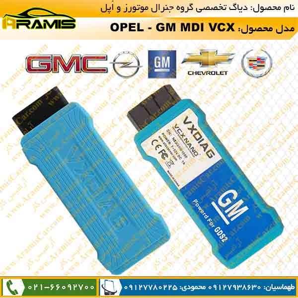 دیاگ تخصصی جی ام OPEL GM VCX