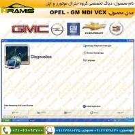 دیاگ تخصصی جنرال موتورز GM VCX