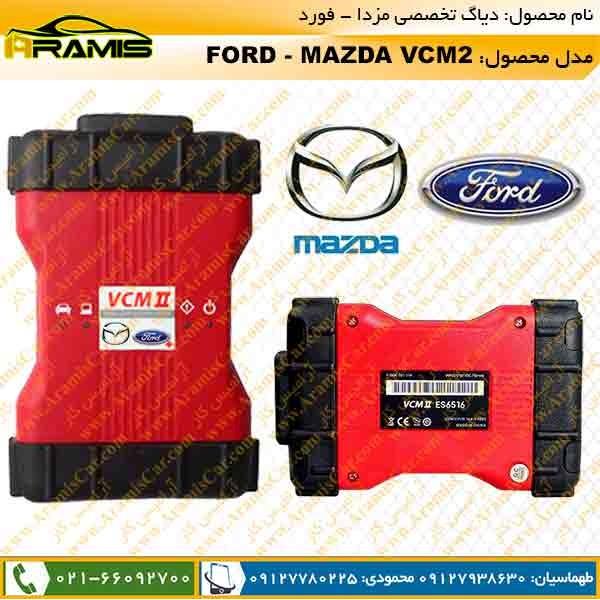 دیاگ اصلی مزدا FORD MAZDA VCM2