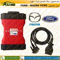 دیاگ اورجینال مزدا FORD MAZDA VCM2