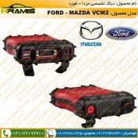 دیاگ تخصصی مزدا FORD MAZDA VCM2