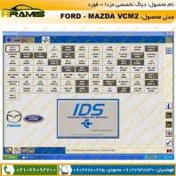 اپدیت دیاگ اصلی مزدا FORD MAZDA VCM2