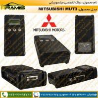 دیاگ اصلی میتسوبیشی MITSUBISHI MUT3