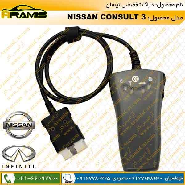 دیاگ نیسان کانسالت NISSAN CONSULT3