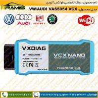 دیاگ تخصصی فولکس آئودی VAS5054A VCX