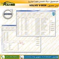 دیاگ اصلی ولوو سواری VBOX