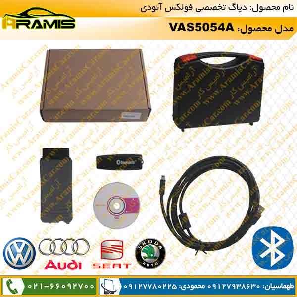 دیاگ اصلی فولکس آئودی VAS5054A
