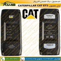 دیاگ کاترپیلار CAT ET3