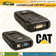 دیاگ کاترپیلار CATERPILLAR CAT ET3