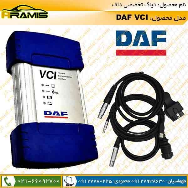 دیاگ تخصصی داف DAF VCI 560
