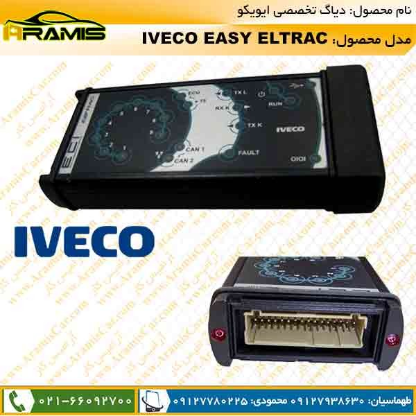 دیاگ اصلی ایویکو IVECO EASY ELTRAC