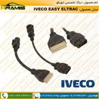 دیاگ تخصصی ایویکو IVECO EASY ELTRAC