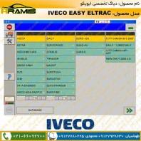 دیاگ اورجینال ایویکو IVECO EASY ELTRAC