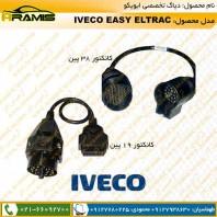 نرم افزار دیاگ تخصصی ایویکو IVECO EASY ELTRAC