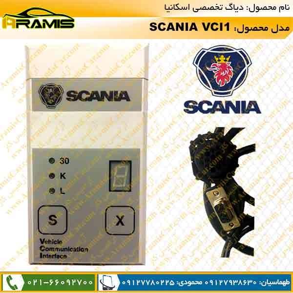 دیاگ اصلی اسکانیا SCANIA VCI1