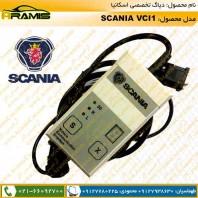 دیاگ تخصصی اسکانیا SCANIA VCI1