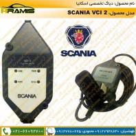 دیاگ تخصصی اسکانیا SCANIA VCI2