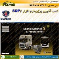 دیاگ اصلی اسکانیا SCANIA VCI2