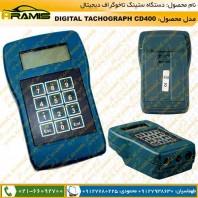 دستگاه لرن تاخوگراف دیجیتال CD400