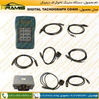 دستگاه ستینگ تاخوگراف دیجیتال CD400