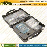دستگاه پروگرامر تاخوگراف دیجیتال CD400