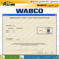 دیاگ اصلی وابکو WABCO
