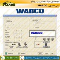 دیاگ اورجینال سیستم ترمز وابکو WABCO