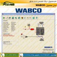 دیاگ تخصصی سیستم ترمز وابکو WABCO