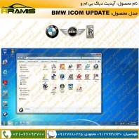اپدیت نرم افزار دیاگ bmw icom