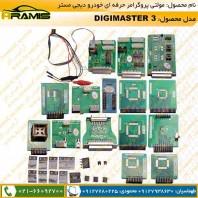 دستگاه دیجی مستر 3 DIGIMASTER3