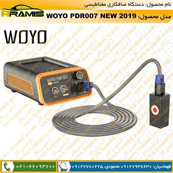 دستگاه صافکاری مغناطیسی هاتباکس woyo