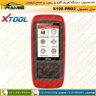 دستگاه X100 PRO2