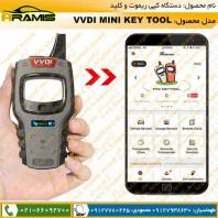 دستگاه کپی کلید و ریموت VVDI Mini Key Tool