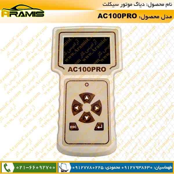 دیاگ موتور سیکلت AC100PRO