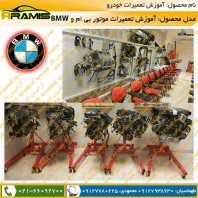 آموزش تعمیرات موتور bmw