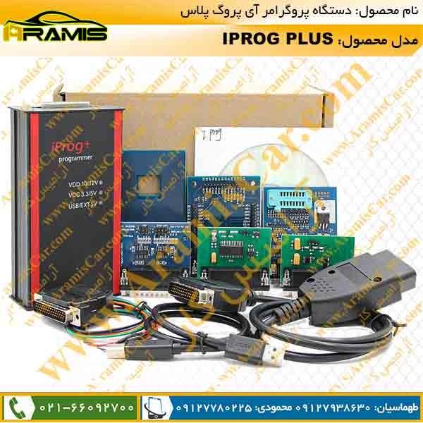 دستگاه پروگرامر IPROG